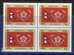 Nepal 1984 Social Service Day - Flag Sc 424 Blk/4 MNH # 2286b