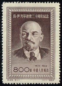 China PRC #223 Vladimir Lenin; Unused NGAI (3Stars)