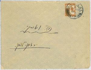 PALESTINE - POSTAL HISTORY: COVER from NAHALAL to RISHON LE TZION - 1932