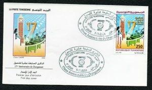 2004 - Tunisia- 17th Anniversary of the Change- Big clock-  FDC (retired)