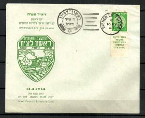 ISRAEL STAMPS 16/05/1948, DOAR IVRI 5m RISHON LE ZION COUNCIL FD COVER