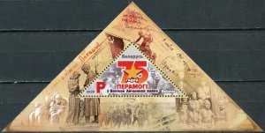 Belarus 2020. 75 years of Victory in the Great Patriotic War (MNH OG) S/S