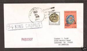 Greece Sc 1161 on 1978 Texas PAQUEBOT Cover, VF     3;9