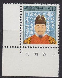 South Korea, MNH King Sejong, 910W, Scott 1733