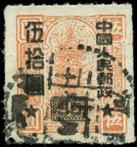 People's Republic of China  Scott #113 Used       PRC