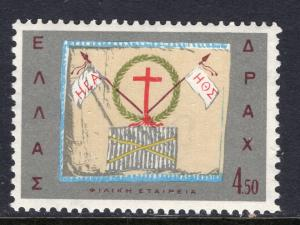 Greece 822 MNH VF