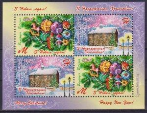 Belarus 2016 Happy New Year! Merry Christmas!  (MNH)  - New Year, Christmas
