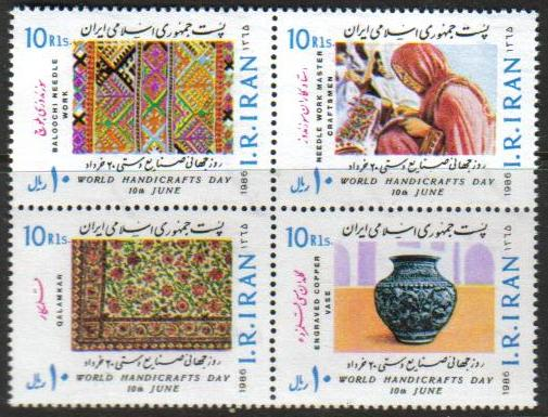 Iran Scott 2227 World Handicrafts Day Set Of 4 Hipstamp