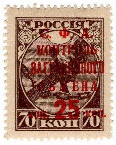 (I.B) Russia Revenue : Philatelic Exchange Tax 25k on 70k OP