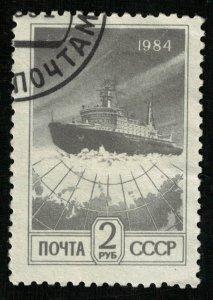 1984, Ship, 2 Rub, Soviet Union (3047-Т)