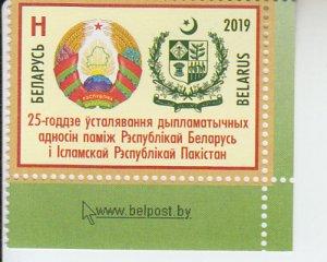 2019 Belarus Relations with Pakistan (Scott NA) MNH