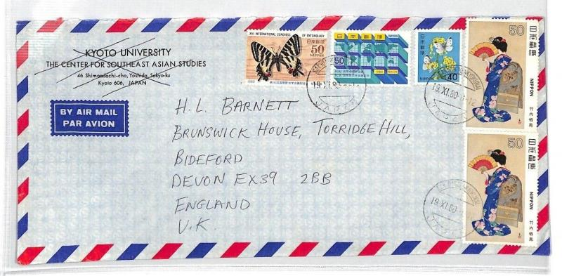 BT150 1980 Japan Commercial Air Mail Cover {samwells}PTS