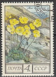 Russia #4594  F-VF Used (S5612)