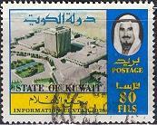 Kuwait; 1978: Sc. # 775: O/Used Single Stamp
