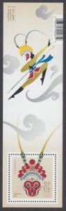 Canada - #2885 Year Of The Monkey Souvenir Sheet (2016) - MNH