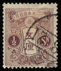 Japan 1914 Tazawa - Watermarked SC #127 (T-4560)