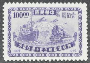 DYNAMITE Stamps: China Scott #776 – MNH