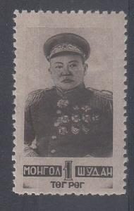 Mongolia Scott 83 Mint hinged  (Catalog Value $60.00)