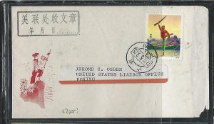 CHINA   PRC  (PP0109B)    1977 8F GIRL SOLDIER, DANCER ON COVER TO PEKING