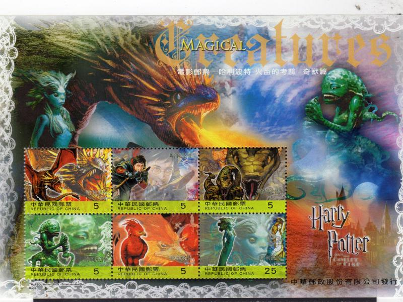 China 2005 Harry Potter Sheetlet MNH