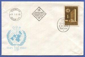 BULGARIA 1961 Sc 1129 Imperf on 15th Anniversary UN Admission FDC, VF, SG 1215