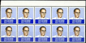 Sri Lanka 1974 Bandaranaike 15c SG205a Red (Value) Omitted V.F MNH Marginal Bloc