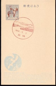 JAPAN RYUKYUS ISLANDS POST CARD FIRST ISSUE LOCAL CANCEL COLLECTION LOT #1