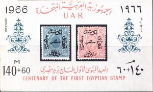 EGYPT 1966  MINI SHEET AIR MAIL  ANNIV OF FIRST EGYPT STAMP ISSUED