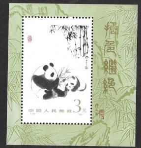 China - PRC 1987  1985  S/S  VF NH
