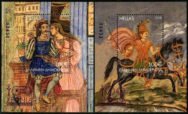 HERRICKSTAMP NEW ISSUES GREECE Museum of Modern Greek Culture S/S