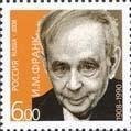 Russia 2008 Nobel Prize Laureates Frank Famous People Sciences Stamp Michel 1451
