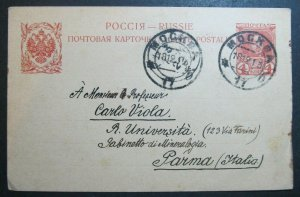 11246 Russia Postcard Jubilee series Postal Stationery Moscow Parma University
