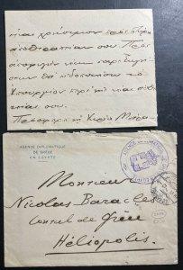 1918 Greek Embassy Alexandria Egypt Diplomatic Cover To Heliopolis
