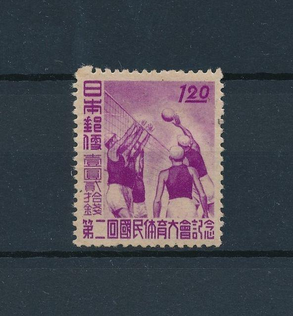 [44234] Japan 1947 Sports Volleyball from set MH