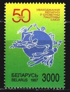 Belarus. 1997. 224. UPU, 50 years of membership of Belarus. MNH.