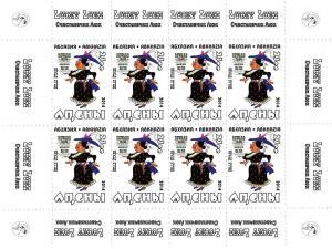 ABKHAZIA RUSSIA LOCAL SHEET LUCKY LUKE ANIMATION CARTOON #17