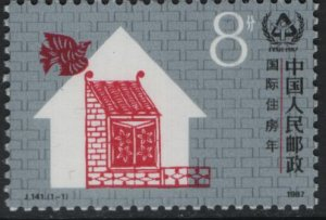PRC CHINA 2108 MNH Intl. Year of Shelter for the Homeless