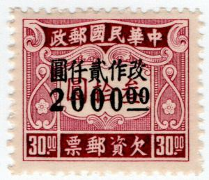 (I.B) China Postal : CNC Surcharge $2000 on $30 OP
