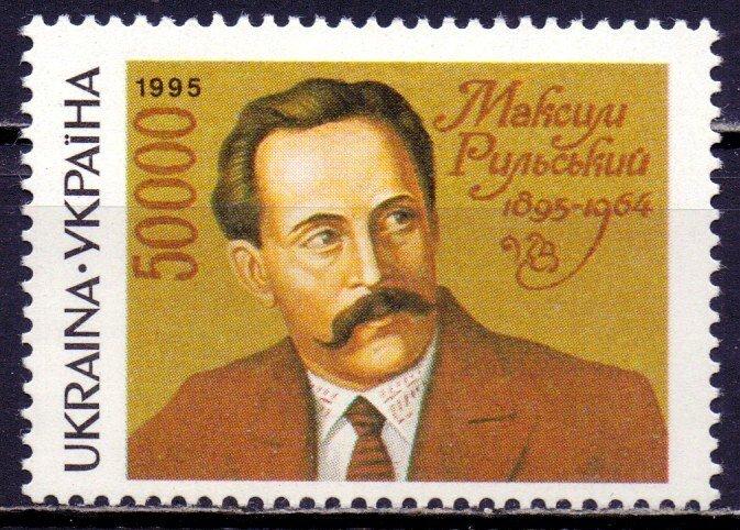 Rylsky
