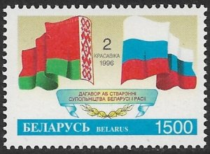 BELARUS 1996 AGREEMENT WITH RUSSIA Issue Sc 158 MNH