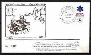 ISRAEL STAMPS NUMBERED COVER BEGIN-SADAT MEETING 1977. AIRPORT PMK