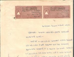 India Fiscal Kathiawar State KG V 1An x2 Court Fee Stamps T5 on Document # 19...
