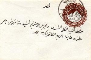 Egypt 1m Sphinx and Pyramid Envelope 1893 Helouan Domestic use.