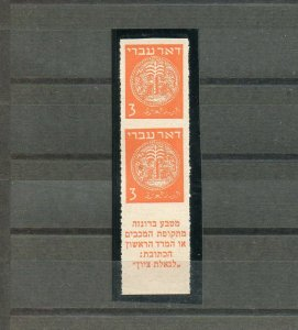 Israel Scott #1a Doar Ivri Vertical Pair with Tab Imperf Horizontally MNH!!