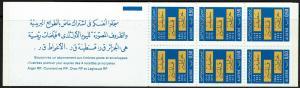 Algeria #572a Complete Booklet MNH - Setif, Guelma, Kherrata (1976)