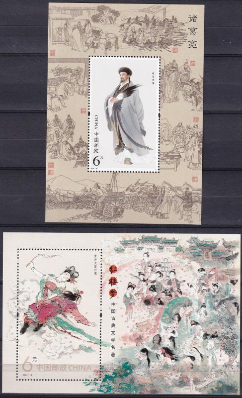 China (PRC)  #4207, 4223 MNH CV $4.00  (A19100L)