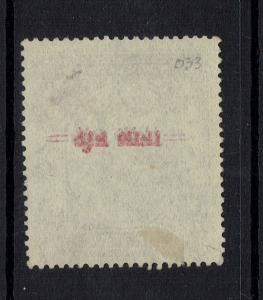 Jaipur SG# O34 - ERROR Double Overprint - One On Back - Used - 042317