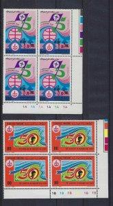 1982 Tunisia World Scouting 75th anniversary plate blocks
