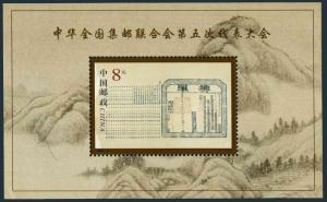 China PRC 3048,MNH. Philatelic Federation,5th Congress,2000.Mountains.