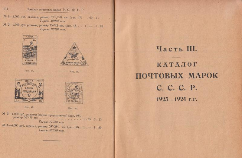 Russia - Chuchin catalogue - 1858/1917, 1917/1923, 1923/1924 Original!